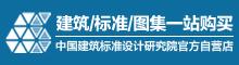 中國建筑標準設計研究院官方自營店